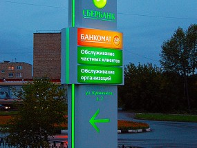 sber_nazarovo_stela_night