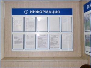 Информационный стенд пример