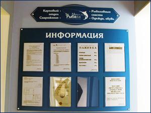 стенд для размещения информации