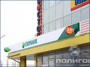 Изготовление наружной рекламы для банка