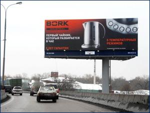 Большая наружная реклама