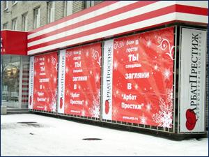 Изготовление баннера для магазина косметики