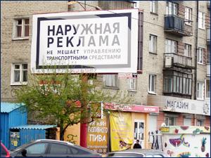 Пример уличной наружной рекламы