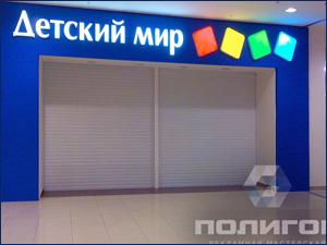 световая реклама для детского магазина