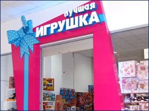 световое оформление магазина детских товаров