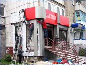 установка и монтаж рекламного фасада салона красоты