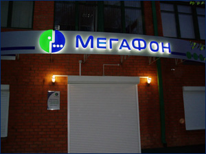 световые буквы на фасад салона или магазина