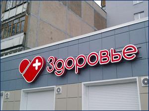световые буквы на фасад здания заказать недорого