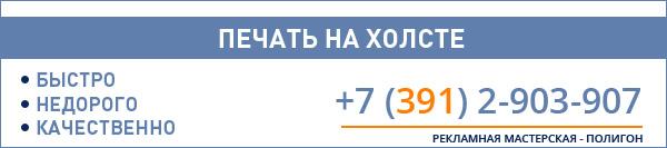 заказать печать на холсте в Красноярске