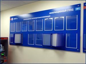 красивый информационный стенд на стену