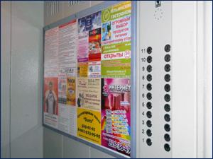 информационный стенд и табличка для размещения в лифте