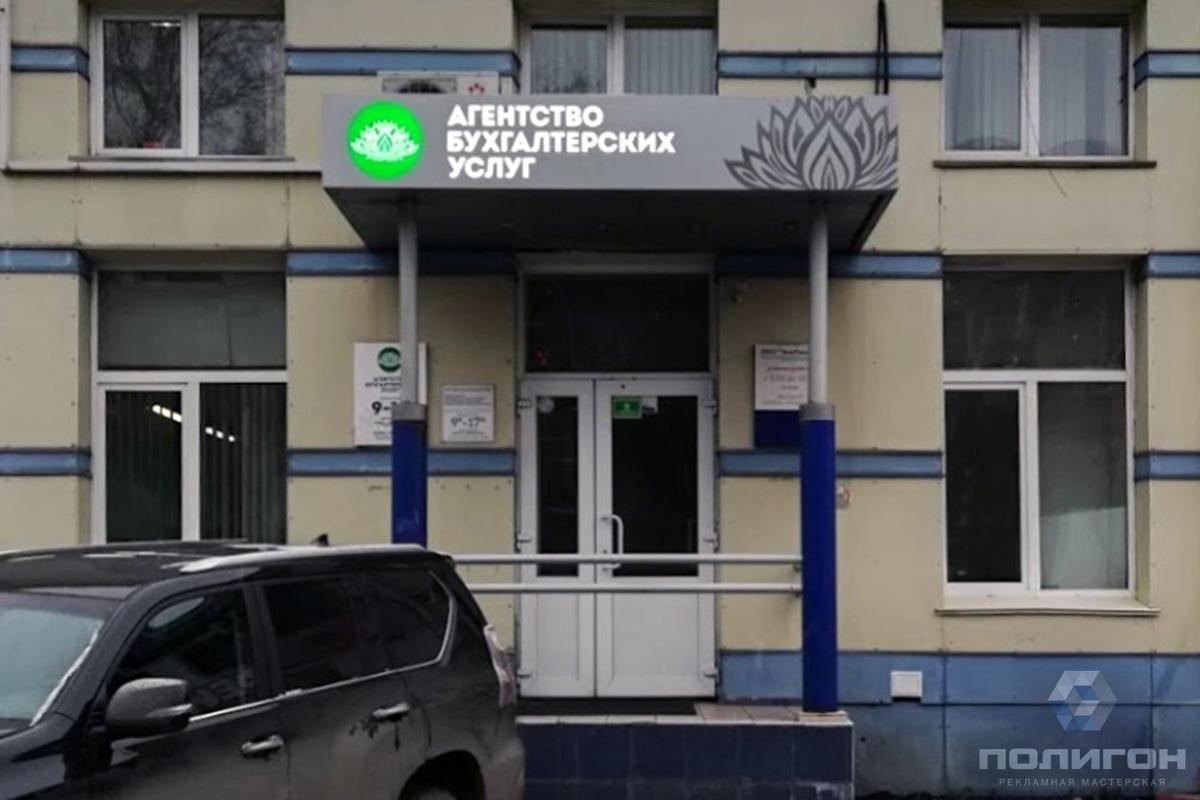 Вывеска для бухгалтерских услуг бухгалтера вакансии ккб район