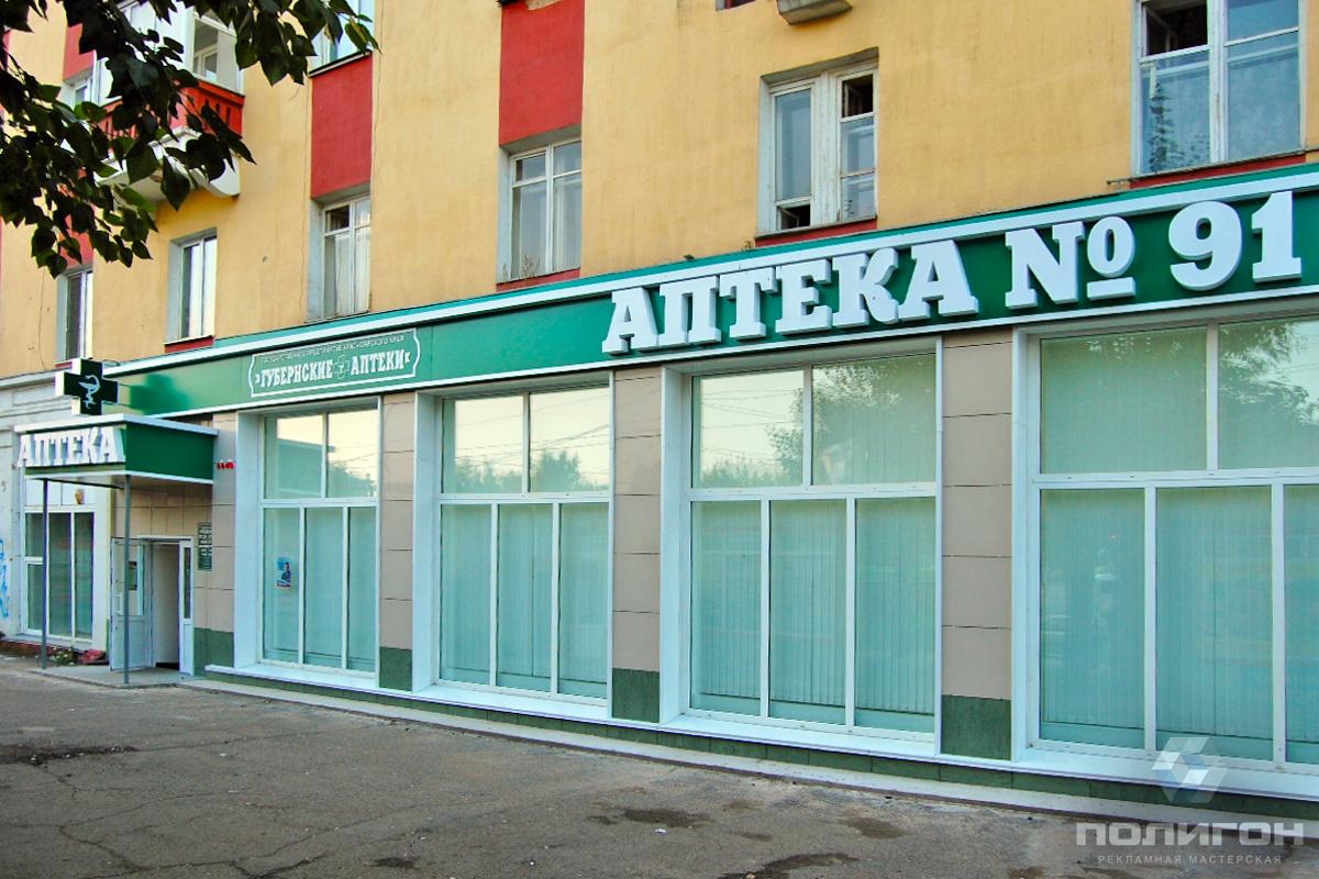 красивые вывески на фасаде аптек фото занимаемся организацией никаха